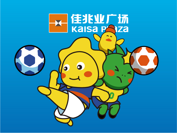 佳兆业广场_足球世界杯推广主题设计