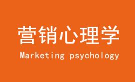 营销心理学:营销就是把人性付于实践