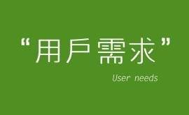 """互联网产品运营中获取""""用户需求""""的五大"""