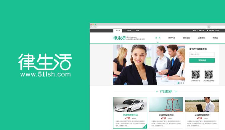 为律生活打造在线法律服务平台